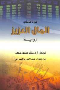 a0f41 1223 - تحميل كتاب المال العزيز - رواية pdf لـ مارتا ماكفي