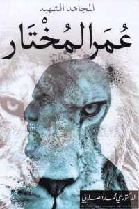 a19eb 1225 - تحميل كتاب المجاهد الشهيد عمر المختار pdf لـ الدكتور علي محمد الصلابي