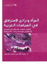 b1366 1238 - تحميل كتاب المرأة وذرائع الاسترقاق في السياسيات الغربية pdf لـ د. عبد الله بن محمد المديفر