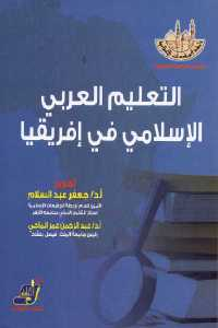 b8cad 1031 - تحميل كتاب التعليم العربي الإسلامي في إفريقيا pdf لـ د. جعفر عبد السلام ود. عبد الرحمن عمر الماحي