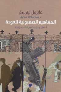 ba3c2 1253 - تحميل كتاب المفاهيم الصهيونية للعودة pdf لـ غابرييل بيتربيرغ
