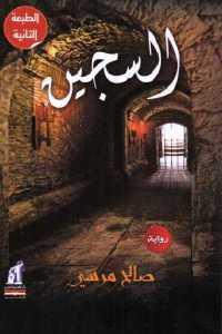bd729 1110 - تحميل كتاب السجين - رواية pdf لـ صالح مرسي