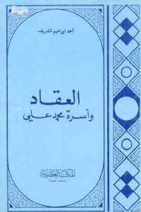 cc1d7 1164 - تحميل كتاب العقاد وأسرة محمد علي pdf لـ أحمد إبراهيم الشريف