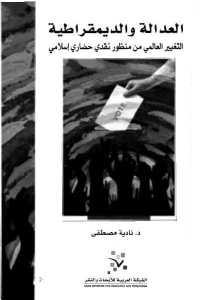 e4206 1157 - تحميل كتاب العدالة والديمقراطية : التغيير العالمي من منظور نقدي حضاري إسلامي pdf لـ د. نادية مصطفى