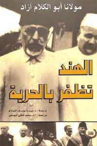 ef3d4 1282 - تحميل كتاب الهند تظفر بالحرية pdf لـ مولانا أبو الكلام آزاد