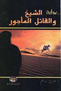 f499d 1134 - كتاب الشيخ والقاتل المأجور- رواية لـ عادل مناع