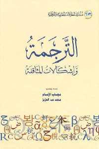 f754b 1019 - تحميل كتاب الترجمة وإشكالات المثاقفة pdf لـ مجاب الإمام ومحمد عبد العزيز