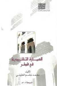 fbd95 1176 - تحميل كتاب العمارة التقليدية في قطر pdf لـ محمد جاسم الخليفي