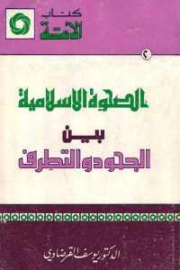 fbf79 1138 - تحميل كتاب الصحوة الإسلامية بين الجحود والتطرف pdf لـ الدكتور يوسف القرضاوي