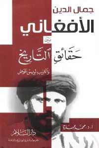 25fea 1389 - تحميل كتاب جمال الدين الأفغاني بين حقائق التاريخ وأكاذيب لويس عوض pdf لـ أ.د. محمد عمارة