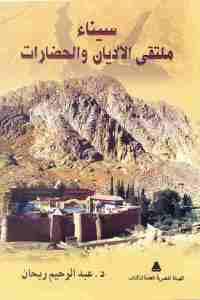 5ce77 1491 - تحميل كتاب سيناء ملتقى الأديان والحضارات pdf لـ د. عبد الرحيم ريحان