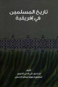 62464 1340 - تحميل كتاب تاريخ المسلمين في إفريقية pdf لـ الدكتور تقي الدين الدوري والدكتورة خولة شاكر الدجيلي