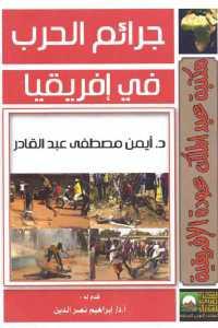 77173 1384 - تحميل كتاب جرائم الحرب في إفريقيا pdf لـ د. أيمن مصطفى عبد القادر