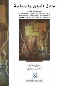 a175b 1381 - تحميل كتاب جدل الدين والسياسة pdf لـ مجموعة مؤلفين