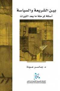 df0de 1329 - تحميل كتاب بين الشريعة والسياسة - أسئلة لمرحلة ما بعد الثورات pdf لـ د. جاسر عودة
