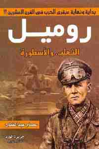 e99f8 1468 - تحميل كتاب روميل الثعلب ..والأسطورة pdf لـ عصام عبد الفتاح