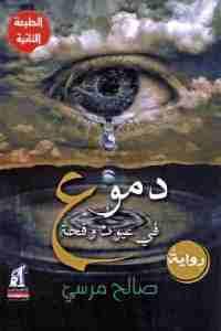 ecf38 1435 - تحميل كتاب دموع في عيون وقحة - رواية pdf لـ صالح مرسي