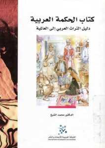 016f8 1607 - تحميل كتاب الحكمة العربية - دليل التراث العربي إلى العالمية Pdf لـ الدكتور محمد الشيخ