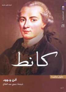 229c2 1605 - تحميل كتاب كانط فيلسوف النقد pdf لـ ألن و.وود