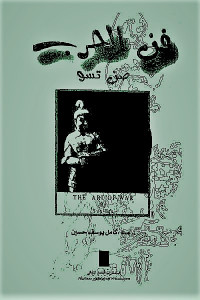 22d25 1561 - تحميل كتاب فن الحرب pdf لـ صن تسو