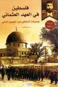 38b63 1559 - تحميل كتاب فلسطين في العهد العثماني pdf لـ د. حسين أوزدمير