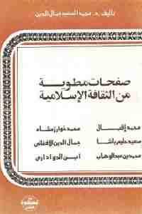 40201 1503 - تحميل كتاب صفحات مطوية من الثقافة الإسلامية pdf لـ د. محمد السعيد جمال الدين