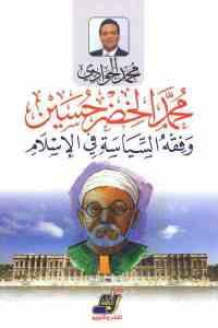 42481 1646 - تحميل كتاب محمد الخضر حسين وفقه السياسة في الإسلام pdf لـ محمد الجوادي