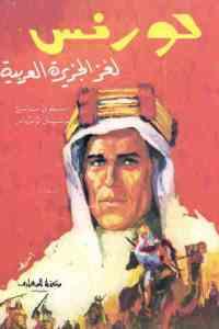 5923d 1628 - تحميل كتاب لورنس لغز الجزيرة العربية pdf لـ أنتوني تانغ ولويل ثوماس