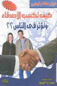 71f20 1616 - تحميل كتاب كيف تكسب الأصدقاء وتؤثر في الناس pdf لـ ديل كارنيجي