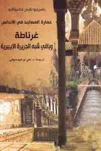8cde4 1538 - تحميل كتاب عمارة المساجد في الأندلس : غرناطة وباقي شبه الجزيرة الإيبيرية pdf لـ باسيليو بابون مالدونادو