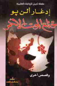 9e530 1601 - تحميل كتاب قناع الموت الأحمر وقصص أخرى pdf لـ إدغار ألن بو