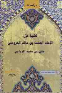 b4661 1596 - تحميل كتاب قضية عزل الإمام الصلت بن مالك الخروصي pdf لـ علي بن سعيد الريامي