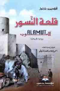 bd4dc 1599 - تحميل كتاب قلعة النسور - آلاموت ( رواية تاريخية) pdf لـ فلاديمير بارتول