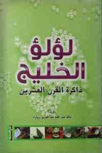 ff208 1629 - تحميل كتاب لؤلؤ الخليج : ذاكرة القرن العشرين Pdf لـ خالد عبد الله عبد العزيز زيارة