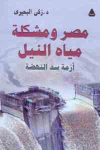 25b93 1670 - تحميل كتاب مصر ومشكلة مياه النيل - أزمة سد النهضة pdf لـ د. زكي البحيري