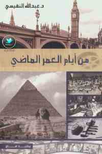 2f5fb 1710 - تحميل كتاب من أيام العمر الماضي pdf لـ د. عبد الله النفيسي