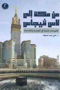 3a3e8 1717 - تحميل كتاب من مكة إلى لاس ڨيجاس pdf لـ د. علي عبد الرءوف
