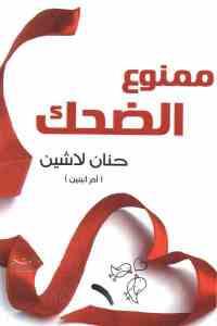 661b1 1703 - تحميل كتاب ممنوع الضحك pdf لـ حنان لاشين