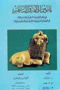 0458c 1847 - تحميل كتاب قاموس الآلهة والأساطير pdf لـ مجموعة مؤلفين