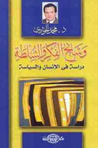 47ed9 1781 - تحميل كتاب وشائج الفكر والسلطة - دراسة في الإنسان والسياسة pdf لـ د. محمد الجوادي