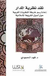 63800 1760 - تحميل كتاب نقد نظرية المدار pdf لـ د. فهد الحمودي