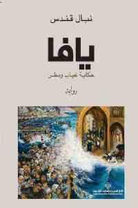 8a1cb 1837 - تحميل كتاب يافا : حكاية غياب ومطر - رواية pdf لـ نبال قندس