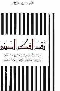 b8d25 1867 - تحميل كتاب نقد الفكر الديني pdf لـ الدكتور صادق جلال العظم