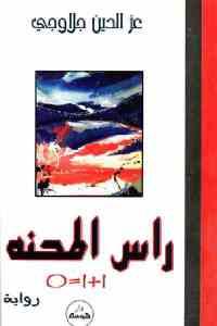 c8005 1835 - تحميل كتاب راس المحنة - رواية pdf لـ عزالدين جلاوجي