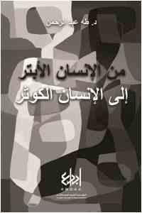 e4449 1860 - تحميل كتاب من الإنسان الأبتر إلى الإنسان الكوثر Pdf لـ د. طه عبد الرحمن