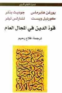 e8ef7 1852 - تحميل كتاب قوة الدين في المجال العام pdf لـ مجموعة مؤلفين