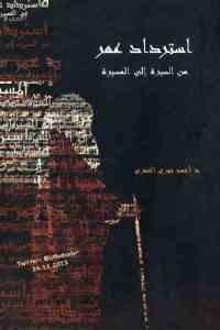 03ee6 1996 - تحميل كتاب استرداد عمر : من السيرة إلى المسيرة pdf لـ د. أحمد خيري العمري