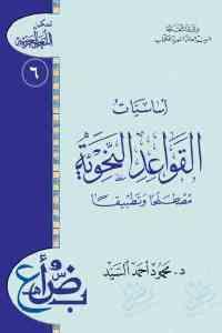 2c145 1960 - تحميل كتاب أساسيات القواعد النحوية : مصطلحا وتطبيقا pdf لـ د. محمود أحمد السيد