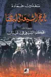 50abd 1903 - تحميل كتاب تاريخ الشيعة في لبنان (جزئين) pdf لـ سعدون حمادة
