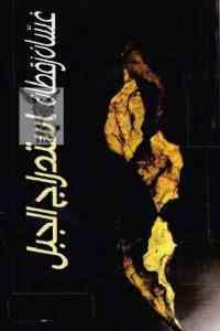 58e1e 1992 - تحميل كتاب استدراج الجبل - شعر pdf لـ غسان زقطان